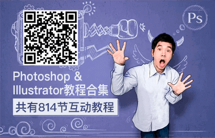 互动教程 for Photoshop CC